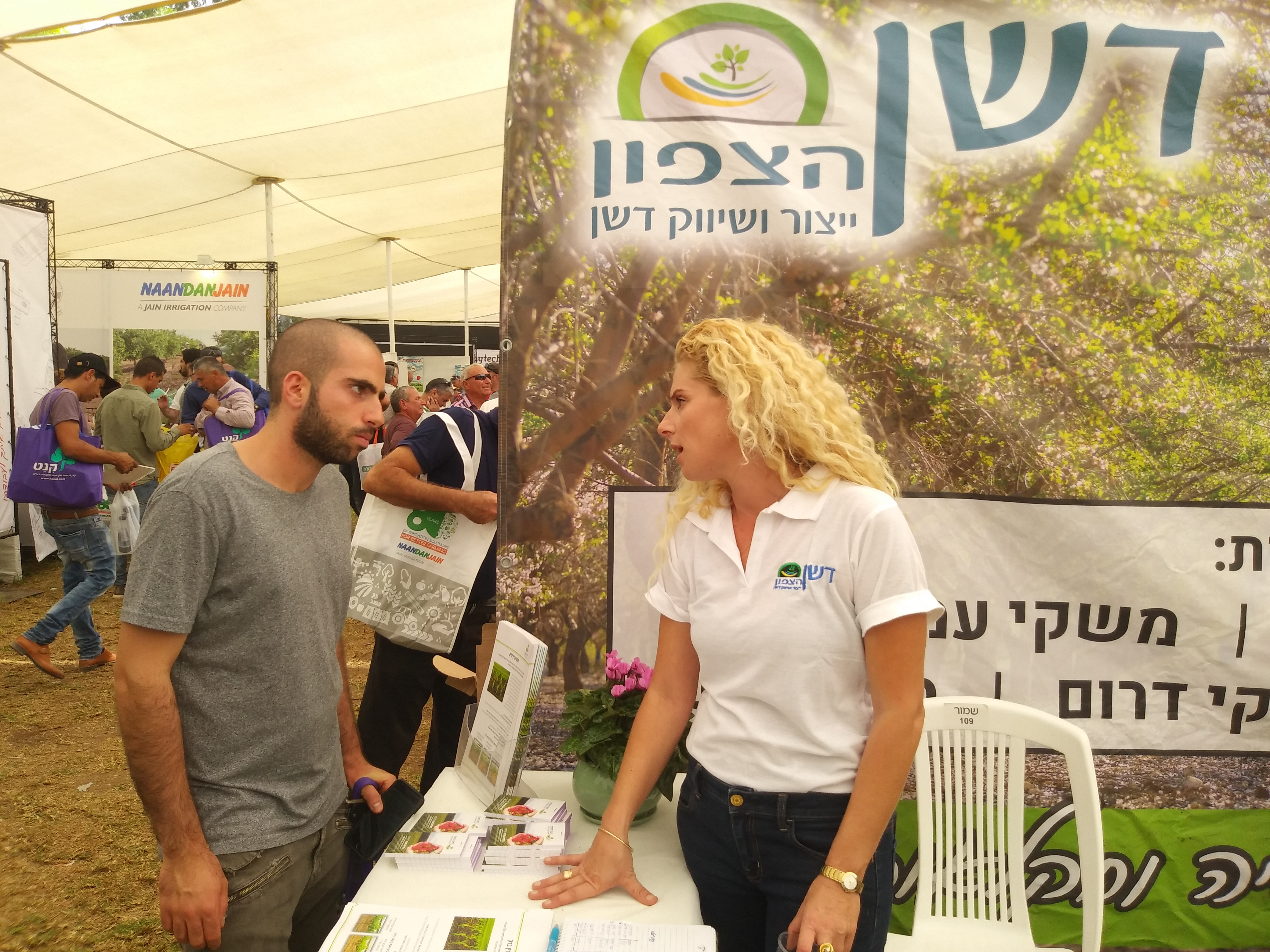 עינב פסח - אשת מכירות דשן הצפון אזור העמקים
